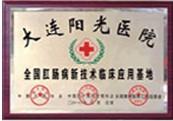 全国肛肠病新技术临床应用基地