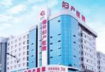 榆林妇产专科医院整形美容中心