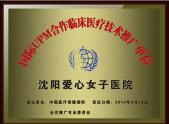 国际upm合作临床医疗科技推广单位