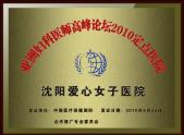 亚洲妇科医师高峰论坛2010定点医院