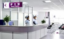 榆林妇产专科医院护士站