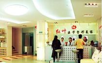 沈阳红叶整形医院大厅