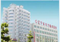辽宁省东方医药研究院临床医院自体毛发移植中心