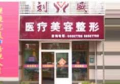 大连刘威医疗美容整形中心