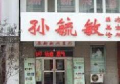 沈阳和平孙毓敏医疗美容诊所