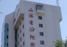 山西医科大学附属汾阳医院烧伤整形科