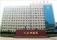 中国人民解放军第二六四医院美容整形中心