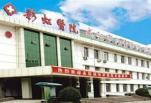 咸阳市彩虹医院整形美容科