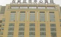 石家庄市中心医院大楼