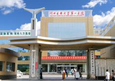 河北医科大学第一医院烧伤整形外科