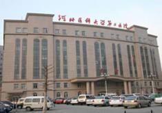 河北医科大学第二医院整形美容科