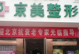 邯郸京美整形美容医院