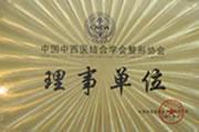 中西结合学会理事单位