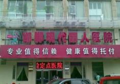 邯郸现代丽人医院整形美容中心