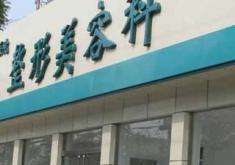 邯郸都市整形美容医院