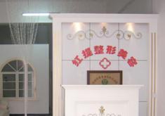 沧州红提医疗整形诊所