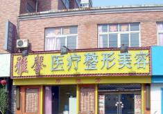 石家庄市雅馨医疗整形美容诊所
