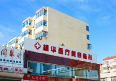 沧州枫华医疗美容整形诊所