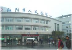 无锡江阴市人民医院整形美容科