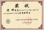 黄婵同志被评为上海第二医科大学附属第九人民医院优秀进修生