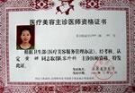 医疗美容主诊医师资格证书