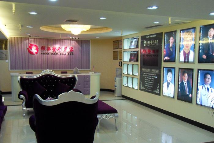 徐州中美强华整形美容医院