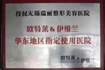 欧特莱&伊维兰华东地区指定使用医院