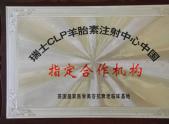 瑞士CLP羊胎素注射中心中国指定合作机构