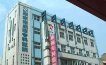张家港康丽专科医院大楼
