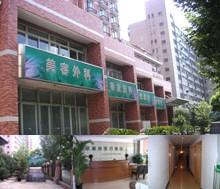上海市新极点医疗美容机构