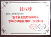 浙北减肥中心&水动力吸脂瘦身唯一指定机构