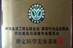 中华工商联指定整形美容单位
