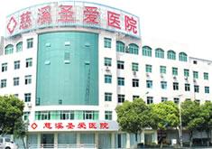 宁波慈溪圣爱医院医疗美容科