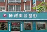 台州博雅医疗美容整形机构