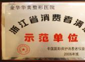 浙江省消费者满意示范单位