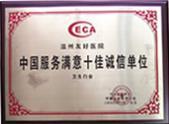 中国服务满意十佳诚信单位