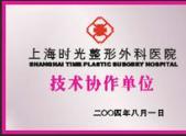 上海时光整形外科医院技术协作单位