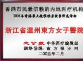 香港市民最信赖的内地医疗机构