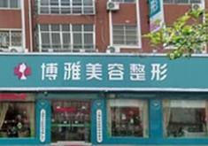 台州博雅美惠医疗美容整形机构