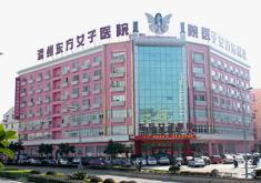 温州东方女子医院整形美容科