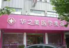 义乌华之美医学美容医院