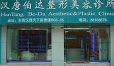泉州汉唐伯达整形美容诊所