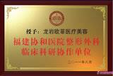 福建协和医院整形外科临床科研协作单位