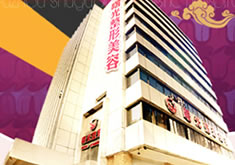 福州曙光整形美容医院