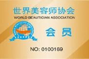 世界美容师协会会员