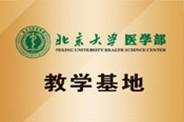北京大学医学部教学基地