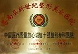 中国医疗质量放心诚信十强整形专科医院