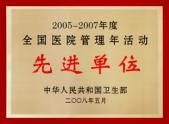 2005-2007年度全国医院管理年活动先进单位