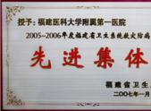 2005-2006年度福建省卫生系统救灾防病先进集体