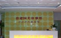 宁波徐建国整形咨询台